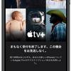 「Apple TV+」の1年間無料特典の受付がまもなく終了のメールがAppleから届いてた