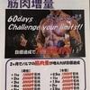エニタイムフィットネスの脂肪減少キャンペーン「60days Challenge your limits!!」に参加する!!