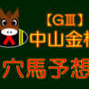 【GⅢ】中山金杯 結果回顧