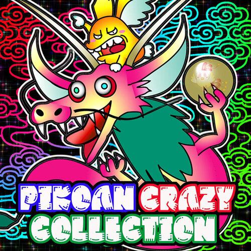 「ピコアンクレイジーコレクション」全30曲配信限定リリース!