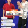 グノシーQ速報 ⭕️❌WEEKはフルーツポンチ 村上の俳句芸?
