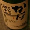 『米鶴 かっぱ 特別純米』300年を超える歴史の蔵が醸す、超辛口の食中酒。