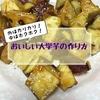 外はカリカリ中はホクホク♡おいしい大学芋の作り方 そのコツを紹介!