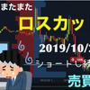 2019.10.25【短期売買戦略】ユーロドル、ドル円エントリー戦略
