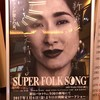 映画『SUPER FOLK SONG』~ピアノが愛した女。