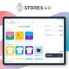 STORESが実店舗とネットショップがひとつになった新しいレジアプリ「STORESレジ」をリリース