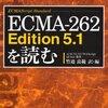第15回 ECMA-262 Edition5.1読書会 まとめ #ecma262