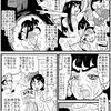 WEB漫画|町内会と私021|団塊美魔女 純子さまの悲しみ その2
