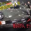 東京オートサロン2020で展示車をゴリゴリの指輪をつけて叩く非常識なヤツ。。【動画あり】