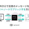 ROS2で任意のメッセージをC++ノードでブリッジする方法