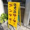 【石垣島2020-2021 】さよこの店にて、サーターアンダギー/じーまみどうふはどこのがおすすめ?