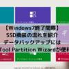 【Windows7サポート期限終了】SSD換装のバックアップにはMiniTool Partition Wizardを使おう!