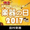 【6月6日 楽器の日体験イベント】「歌う」事、もっと知りたい!ボーカルワンポイントステップアップレッスン♪開催いたします!