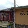 屋久島トッピーサバダバ 第9回 初春に齢重ねてピザ重ね