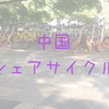 中国のシェアサイクル事情~現地(広州省桂林)で見聞きしてきたことのまとめ~
