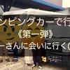 NEW!【会いに行くブロガー】ワカナがpolcaをお願いする理由と、そのお礼内容