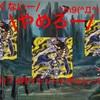 【遊戯王】2017年 4月 リミットレギュレーション予想