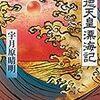宇月原晴明「安徳天皇漂海記」(中央公論新社)漂泊する安徳帝、その奇想に痺れる