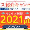 【2021/1/31まで!】ハピタス新規登録+条件達成で2,021円分のポイントプレゼント!