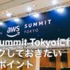AWS Summit Tokyoに行く前にチェックしておきたい9つのポイント