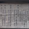 ⛽若狭姫神社@小浜市⛽