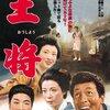『王将』(1962年版)を見る   坂田三吉王将の身長はどのぐらいだったのか。