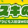 ゲーム内イベント「ミズキの表彰会」開催