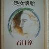 石川淳「焼跡のイエス・処女懐胎」(新潮文庫)