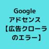 【Googleアドセンス】はてなブログで広告クローラのエラーが発生!(6日後に解決)