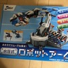 子供のおもちゃにおすすめ 実録 エレキット ロボットアーム組み立て