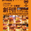 ●ハンバーガーなお知らせを2つ...
