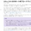 Office 2010 の EOS まで残り 1か月 を切りました!