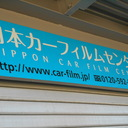 日本カーフィルムセンター施工ブログ