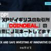 【仮想通貨】XPがイギリスの取引所『Coindeal』の上場投票にノミネートしてますよー!