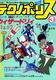 【1987年】【3月号】テクノポリス 1987.03