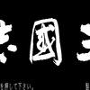 初代『三國志』の動画が面白い