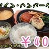 【400円🍚めし🍴】vol.2 煮込みハンバーグ♪