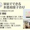 ★NHK文化センター柏教室(3/27)にての講座の中止のお知らせ★