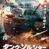 まるでWoT実写版「タンク・ソルジャー重戦車KV-1」(2019)
