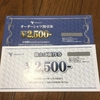 株主優待 山喜 2,500円の商品が贈呈(2019年)