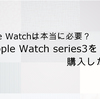 【Apple Watchは本当に必要?】Apple Watch series3を購入した感想