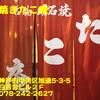 明石焼きたこ庵~2016年11月のグルメその3~