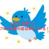 【Twitter活用】読まれるブログ記事を事前に知る方法