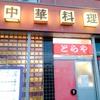 水島老舗中華料理店<とらや>