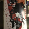【舞台】NODA・MAP 第21回公演『足跡姫』観てきました。