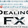 Dealing FX 株式会社 JOEは稼げる?稼げない?詐欺副業?評判・口コミは?解説します!