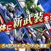 【EXVS2】2019/5/30 アップデート レポート【エクバ2】