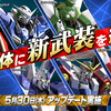 【EXVS2】2019/5/30 アップデート新武装追加【エクバ2】