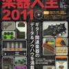 楽器大全 2011 The Best Selection from YOUNG GUITAR Hardware profile 2010