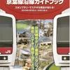 京葉線全線開業20周年記念日
